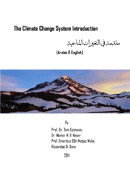 The Climate Change System Introduction
